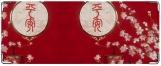 Кошелек, Китайский мотив