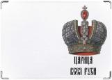 Обложка на паспорт с уголками, Царица