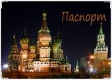 Обложка на паспорт с уголками, Москва