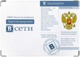 Обложка на паспорт с уголками, В сети