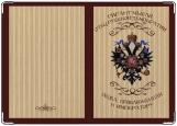 Обложка на паспорт, гигант мысли, отец русской демократии