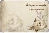 Обложка для свидетельства о рождении, Цветок