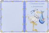 Обложка для свидетельства о рождении, Аист