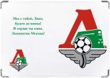 Обложка на автодокументы с уголками, ФК Локомотив Москва