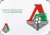 Обложка на автодокументы с уголками, ФК Локомотив Москва 2