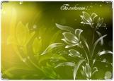 Блокнот, Цветок солнца