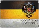 Обложка на паспорт с уголками, Паспорт Российской Империи