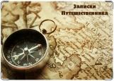 Блокнот, Записки путешественника