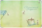 Обложка для свидетельства о рождении, Крылатые жирафы