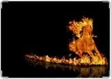 Блокнот, Конь-огонь