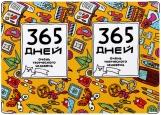 Блокнот, 365