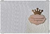 Обложка для свидетельства о рождении, королева