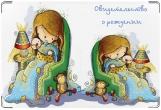 Обложка для свидетельства о рождении, свидетельство о рождении