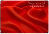 Обложка для свидетельства о рождении, шелк красный