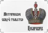 Обложка для свидетельства о рождении, Цесаревич