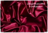 Обложка для свидетельства о рождении, шелк бордовый