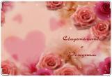 Обложка для свидетельства о рождении, Розы