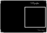 Блокнот, Чёрный квадрат
