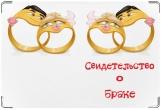 Обложка для свидетельства о рождении, брак