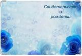 Обложка для свидетельства о рождении, Синие цветы.