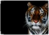 Блокнот, Тигр