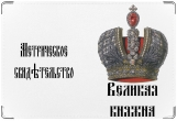 Обложка для свидетельства о рождении, Великая княжна