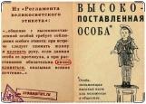 Обложка на паспорт с уголками, особа