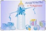 Обложка для свидетельства о рождении, Кубики