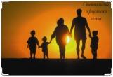 Обложка для свидетельства о рождении, семья