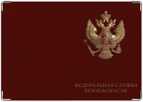 Обложка на автодокументы с уголками, ФСБ