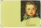 Обложка для свидетельства о рождении, Аленка
