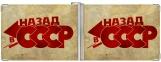 Зажим для денег, Назад в СССР