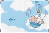 Обложка для свидетельства о рождении, мальчик!)
