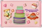 Обложка для свидетельства о рождении, Тортик
