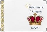 Поздравления от царя с днем рождения