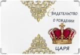 Обложка для свидетельства о рождении, царь
