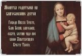 Обложка для свидетельства о рождении, Рафаэль