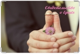 Обложка для свидетельства о рождении, Свид-во о браке