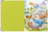 Обложка для свидетельства о рождении, Свидетельство