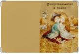 Обложка для свидетельства о рождении, Пастораль Наполеон и Жозефина