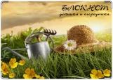 Блокнот, Дачнику и огороднику