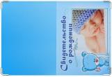 Обложка для свидетельства о рождении, Мишка