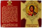 Обложка для свидетельства о рождении, свидетельство о крещении