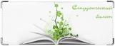 Обложка на студенческий, книга-дерево