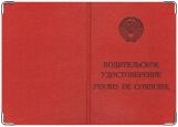 Обложка на автодокументы с уголками, Водительское удостоверение