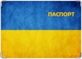 Обложка на паспорт, паспорт Украины