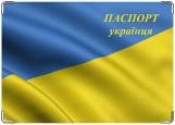 Обложка на паспорт, паспорт українця