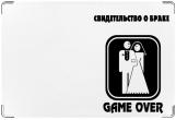 Обложка для свидетельства о рождении, св-во о браке