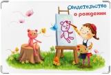 Обложка для свидетельства о рождении, Художник