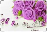 Обложка для свидетельства о рождении, Фиолетовые розы